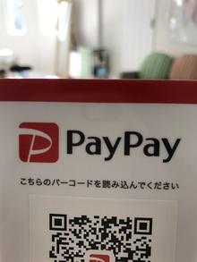 PayPayはじめてみました!